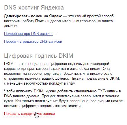 Yandex_DKIM (1)