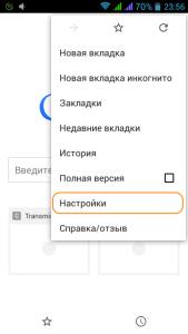 turn_off_trafic_compress (1)