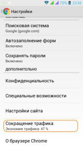turn_off_trafic_compress (2)