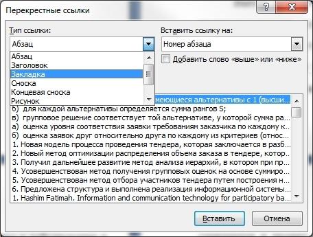 Как Автоматически нумеровать ссылки на список литературы в  rtyuioretyujiolpi