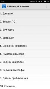 MIUI_easter_egg_engineer_menu