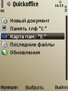 Файловий менеджер нокіа е52