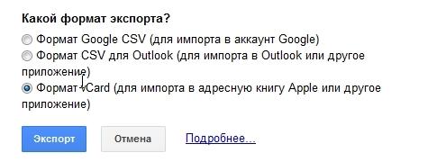 google export format