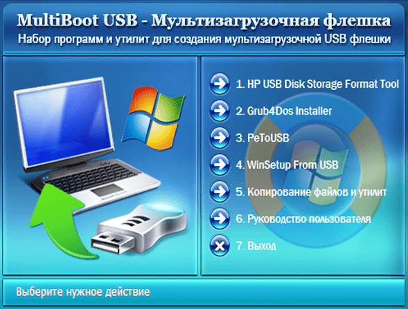 Скачать Multiboot Usb Программа Для Создания Загрузочной Usb Флешки