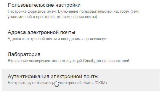 google_DKIM (4)
